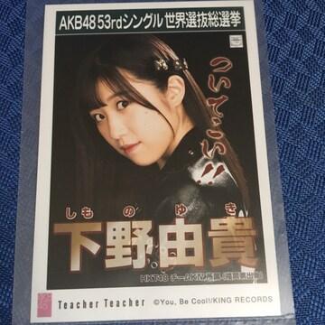 HKT48 下野由貴 Teacher Teacher 生写真 AKB48