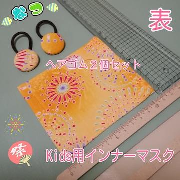 ★大特価★ No.29 ハンドメイド Kids用 インナー+ヘアゴム2個セ