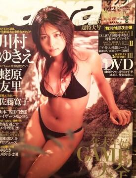 川村ゆきえ・佐藤寛子…【sabra】2005.12.22号ページ切り取り