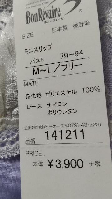 M—Lサイズ日本製!税抜き3900円品物!高貴!フェミニンなミニ丈スリップ!新品 < 女性ファッションの