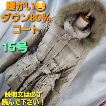 込み★大きいサイズ★ダウン80%!暖かい!ダウンコート★15号★