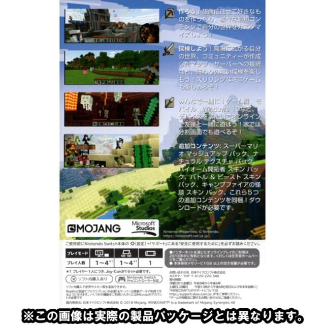 Switch》Minecraft(マインクラフト) [181000138] < ゲーム本体/ソフトの