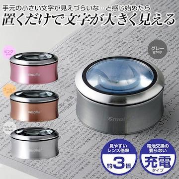 LED★拡大鏡★老眼鏡★ルーペ★smolia xc★選べる3色★便利