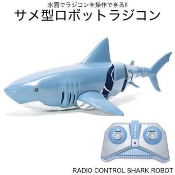 �溺 水面でラジコンを操作! サメ型ロボットラジコン