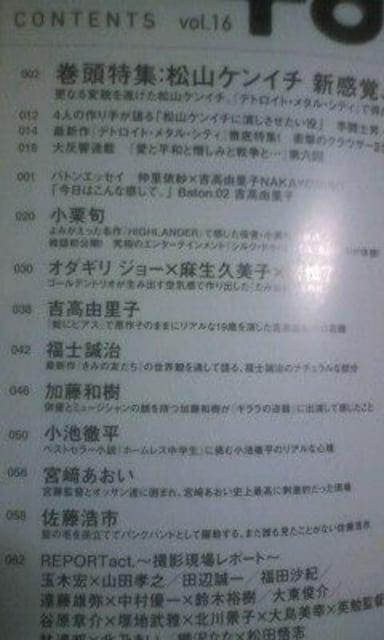 松山ケンイチ特集「+act」 < タレントグッズの