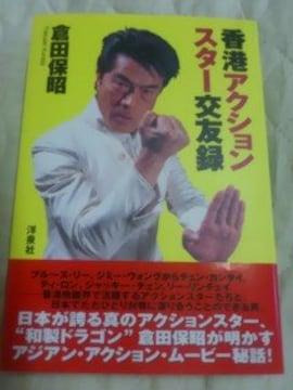 和製ドラゴン倉田保昭 香港アクションスター交友録
