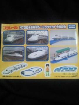 タカラトミー プラレール N700系 新幹線 ベーシックセット 発売記念 シール