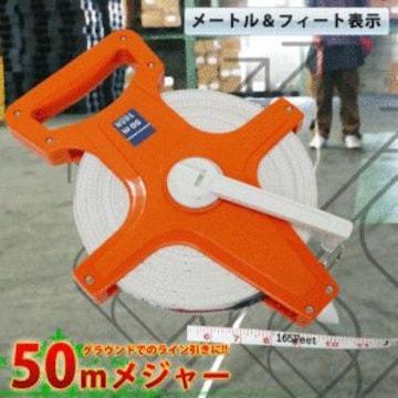 ライン引き メートル フィート スケール 計測/距離 50m メジャー