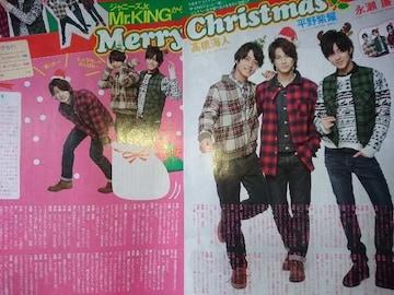 Mr.King★2015年12/19〜2016年1/11号★TVぴあ