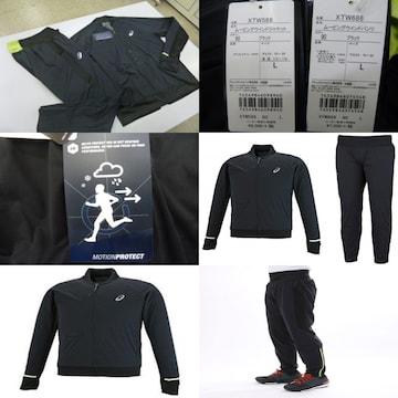 L黒)アシックス ムービングウィンドジャケット&パンツ上下 XTW586薄手