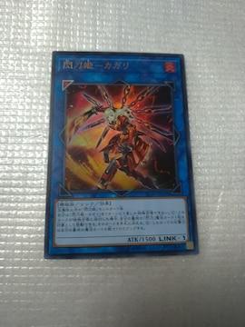 閃刀姫−カガリ 2枚