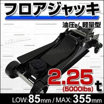 フロアジャッキ 2.25トン 油圧式 ローダウン対応/黒-k/p