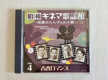 『昭和・キネマ歌謡館』青春ロマンス!