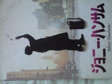ミッキー・ローク「ジョニー・ハンサム」映画パンフレット