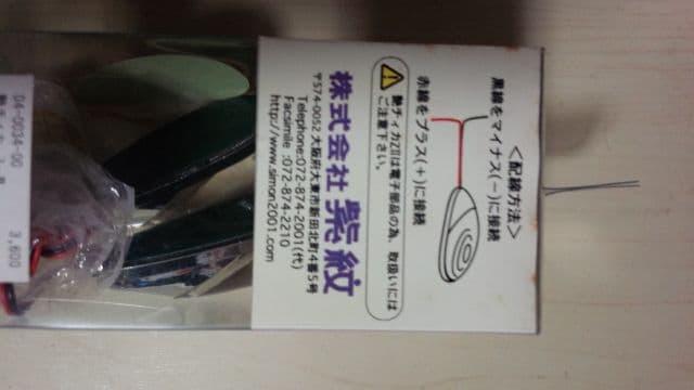 当時物 紫紋 シモン 艶ティカZ�U 光物 < 自動車/バイク