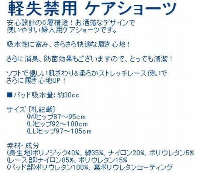 ◆◇<日本製>軽失禁用レース使いホットケアショーツ◇◆ < 女性ファッションの
