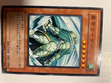 遊戯王【風・風帝ライザー】