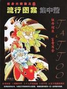 刺青 参考本 紋身大家族 8 両肩【タトゥー】