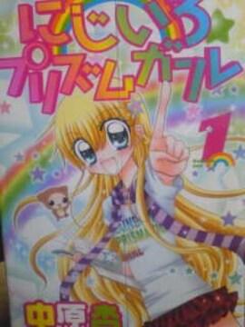 【送料無料】にじいろプリズムガール 全7巻完結セット 少女漫画