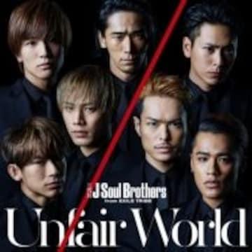 即決 三代目 J Soul Brothers Unfair World (+DVD) 新品未開封