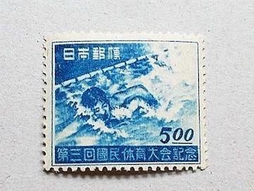 【未使用】1948年 弟3回国体記念・夏季大会 1枚