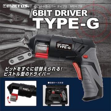6ビットドライバー タイプG ピストル型 電動ドライバー MEH-79
