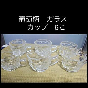 葡萄柄 ガラス カップ 6こ