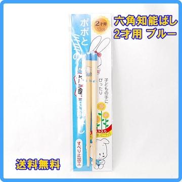 正規品 日本製 六角知能箸 2才用 13cm ブルー 子供箸 箸匠せいわ