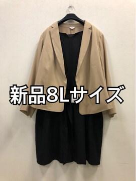 新品☆8Lストレッチ素材スーツ入学卒業セレモニー仕事にも☆d147