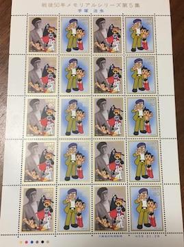 戦後50年メモリアルシリーズ第5集 手塚治虫 80円切手×20枚