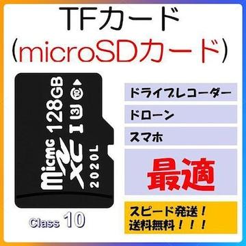 128GBmicroSDカード マイクロSDXC 128G