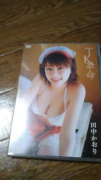 田中かおり〜未開封DVD〜TK革命〜送料込み