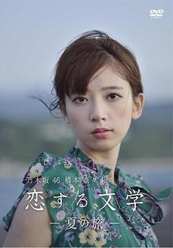 ■DVD『乃木坂46 橋本奈々未の恋する文学』アイドル