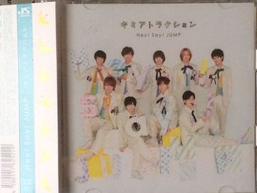 超レア!☆HeySayJUMP/キミアトラクション☆初回盤/CD+DVD/超美品