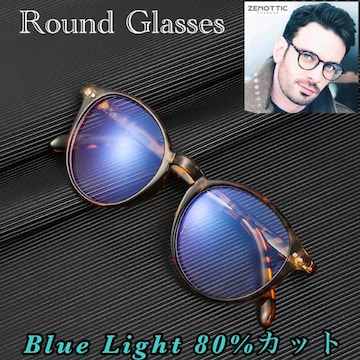 ラウンド メガネ べっ甲柄 ブルーライトメガネ PCメガネ