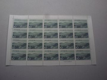 【未使用】第2次国立公園切手 阿蘇 10円 1シート