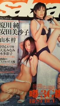 沢尻エリカ・山本梓…【sabra】2004.2.12号ページ切り取り