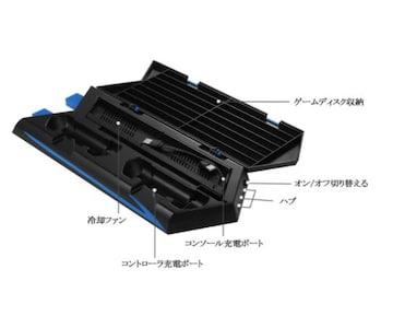 PS4 / PS4 Slim スタンド ディスク収納14枚 冷却ファン付き