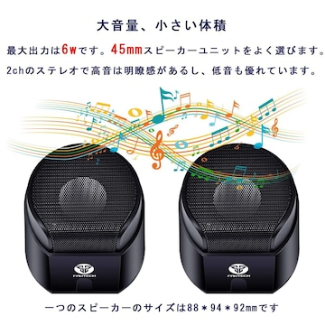 pcスピーカー 小型 usb電源 6Wパワフル出力