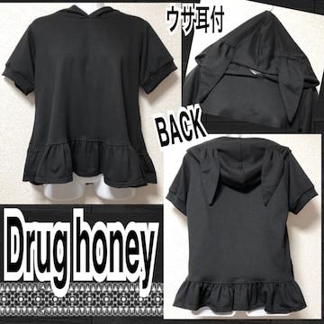 【新品/Drug honey】ウサ耳付裾フリルフーディー