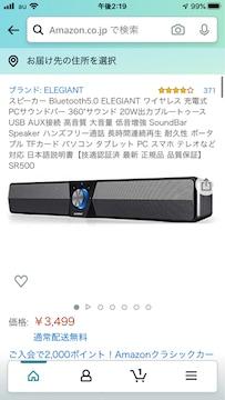 スピーカー Bluetooth5.0 ELEGIANT ワイヤレス 充電式 PCサウ