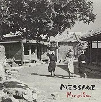 初回シークレット曲追加収録盤 モンゴル800「メッセージ」小さな恋のうた収録
