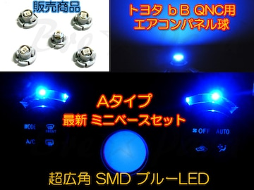 Aタイプ★bB QNC エアコンパネル球をSMD(LED)に変更■青