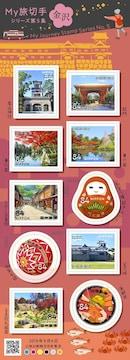 My旅切手シリーズ第5集「金沢」84円切手 加賀手鞠 金沢城 兼六園