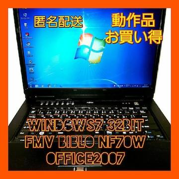 (匿名配送)FUJITSU FMVNF70W Win7 32bit 動作品