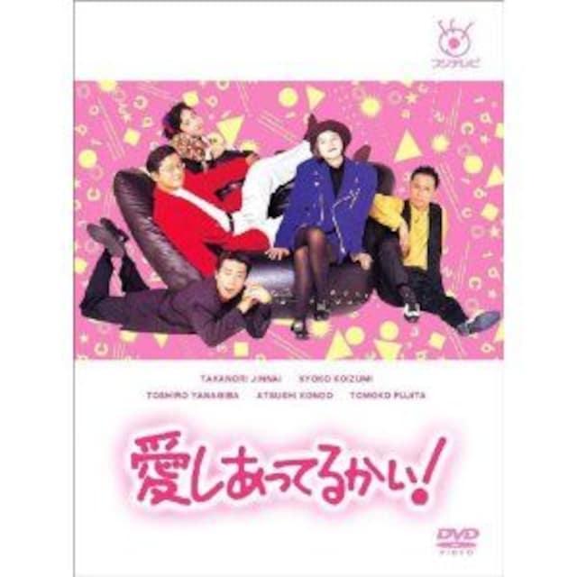 ■DVD『愛しあってるかい DVD-BOX』トレンディドラマ 小泉今日子  < タレントグッズの