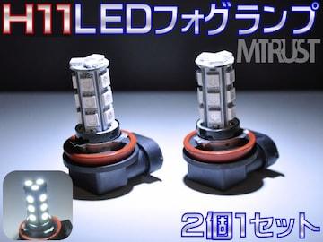 エムトラ】お洒落LEDフォグランプH11SMD2チップ18連白