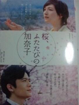 桜、ふたたびの加奈子 新品 広末涼子 稲垣吾郎