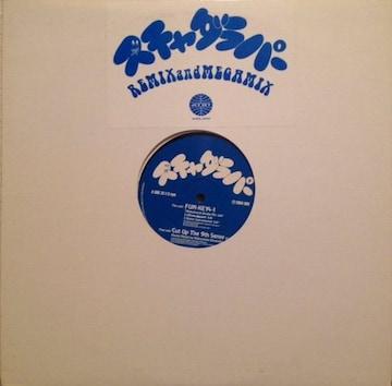 スチャダラパー/「FUN-KEY4-1/REMIX &MEGAMIX」