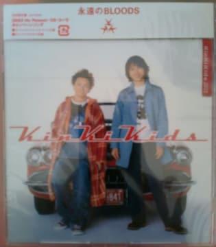 永遠のBLOODS/初回盤